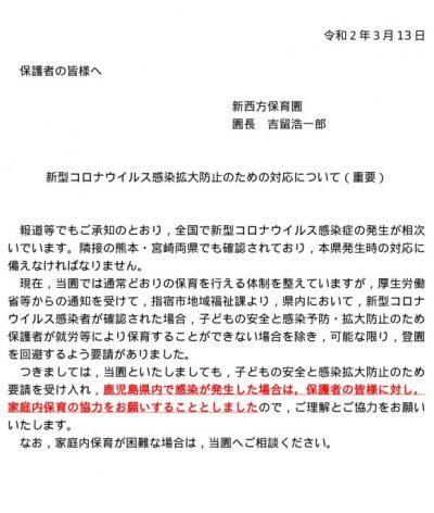保護者宛方針通知(新型コロナ)-1