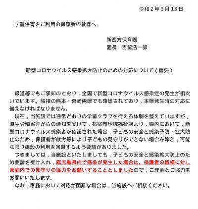保護者宛方針通知(新型コロナ)-2